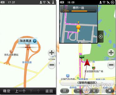 大叔莫侃gps android手机导航地图给力吗?