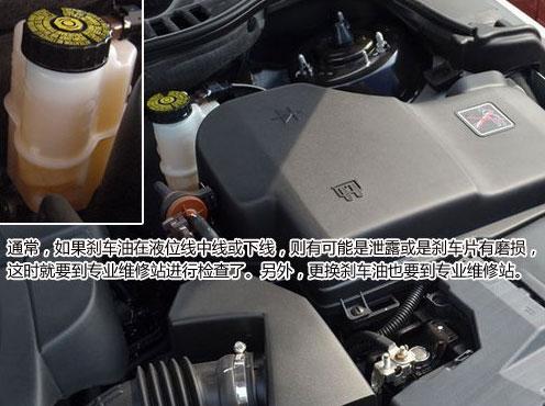 另外,更换刹车油也要到专业维修站,切勿自行更换.