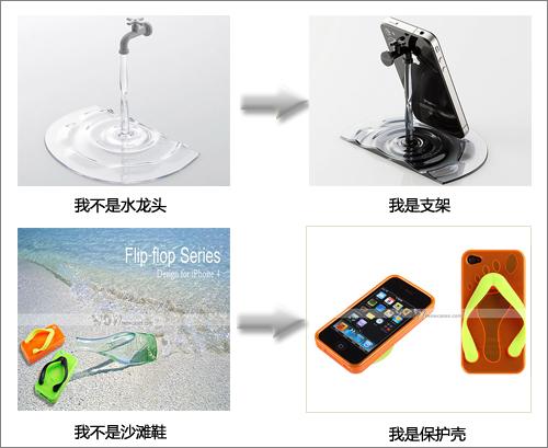 (图) 有创意的苹果产品图片