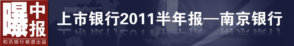 南京银行2011年中期业绩