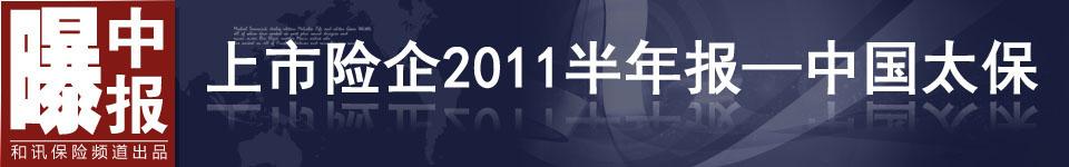 中国太保2011年半年报