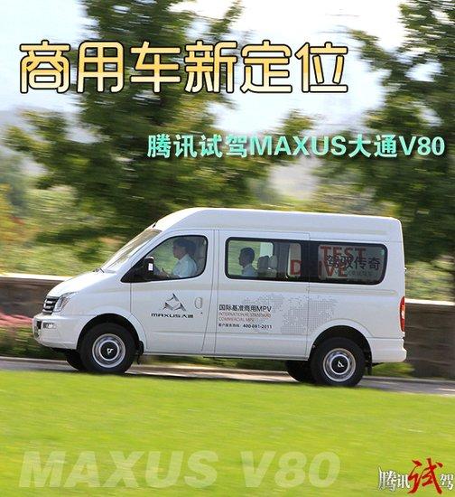 腾讯试驾maxus大通v80 商用车新定位高清图片