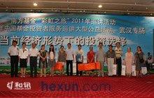 2011年中国基金投资者服务巡讲武汉专场