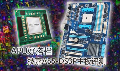 apu好搭档 技嘉a55-ds3p主板性能测试