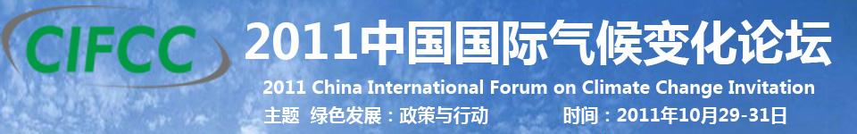011中国国际气候变化论坛