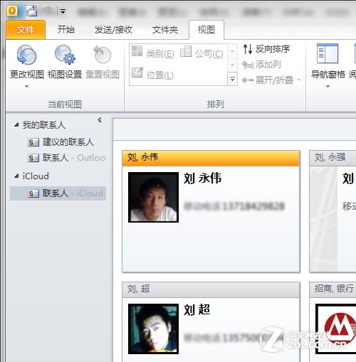 Outlook上的联系人界面