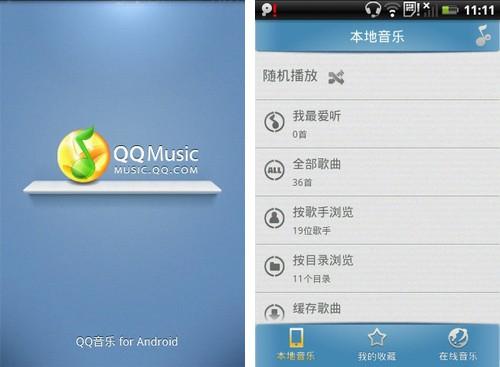 星娱手机官网_星)    二,qq音乐   很多网友用过电脑上的qq音乐,那么手机qq音乐是不