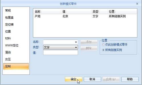 CAXA实体设计 如何实现自定义明细表与三维CAD关联
