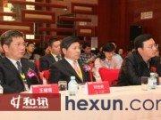 第一届保险业创新与发展峰会