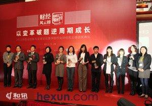 第一届保险业创新与发展峰会保险业最佳成长企业颁奖现场