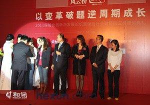 第一届保险业创新与发展峰会嘉宾现场颁奖