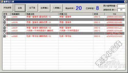 RFID大港油田 地震成果磁带管理系统