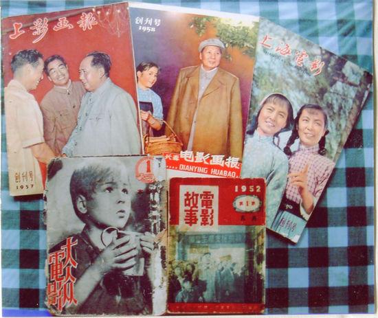 《上影画报》、《长春电影画报》、《上海电影》、《大众电影》和《