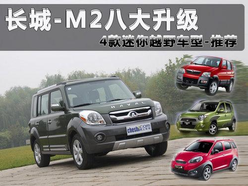 长城 M2八大升级 4款迷你越野车型 推荐高清图片