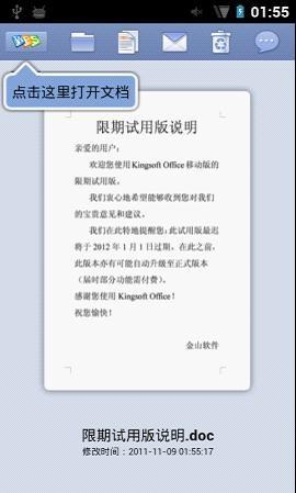 Kingsoft Office移动版支持Android 4