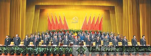 中国共产党广西壮族自治区第十次代表大会开幕