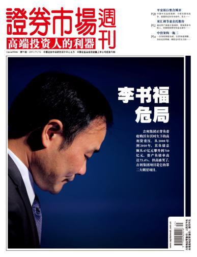 证券市场周刊2011年第41期