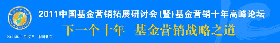 2011年中国基金营销拓展研讨会