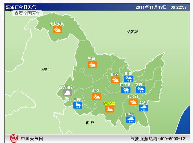 天气预报地图-大庆那里有卖瑞丽和世界时装之苑的杂志