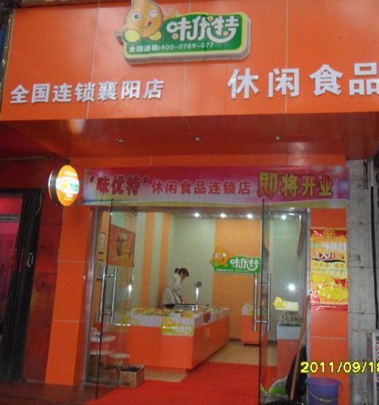 021wyt.com湖北省襄阳市樊城区中原路铁路医院旁店主的名字.