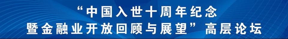 """""""中国入世十周年纪念暨金融业开放回顾与展望""""高层论坛"""