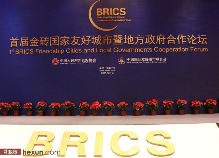 首届金砖国家友好城市合作论坛现场(组图)-新闻频道