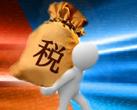 专题讨论:中国税负水平高不高