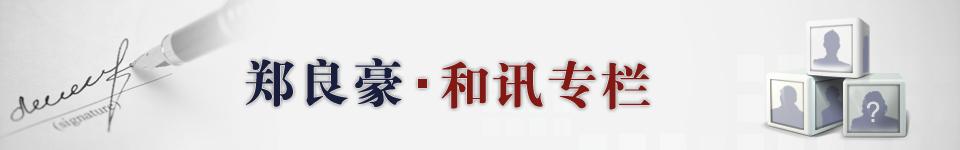 郑良豪 粤传媒代购彩票平台,安徽快三3专栏