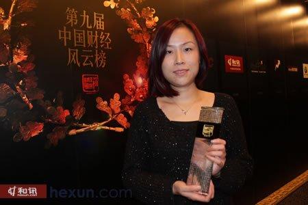 瑞普生物徐健代表张凯领取2011年度最佳投资者公共关系上市公司奖项