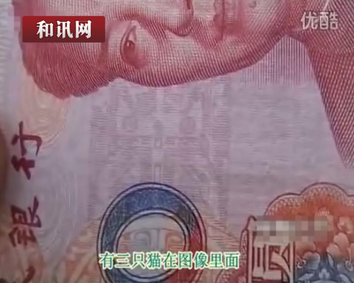 """网传人民币百元钞票底纹有""""跪拜猫"""""""