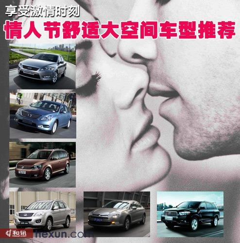 享受激情时刻 情人节舒适大空间车型推荐高清图片