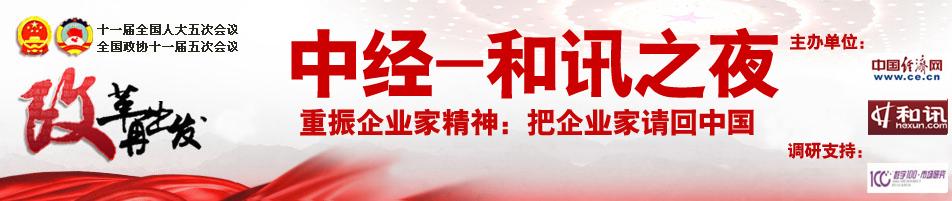 和讯之夜-2012年全国两会特别策划