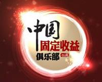 中国固定收益俱乐部