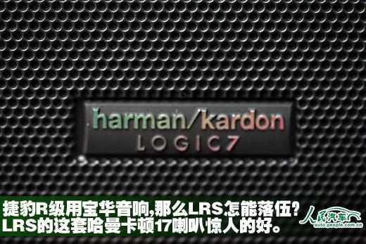 路虎哈曼卡顿光纤功放接线图