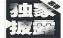 全球经济形势恶化 香港联系汇率制度再起纷争