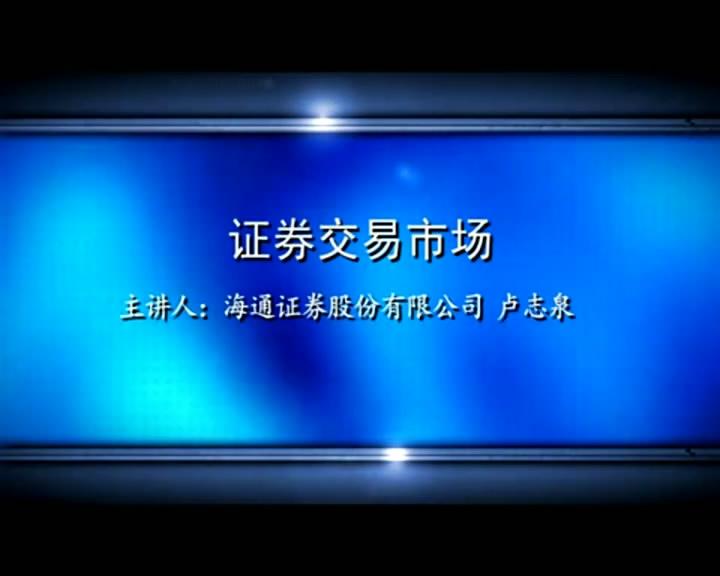 证券市场运行 主持人:卢志泉