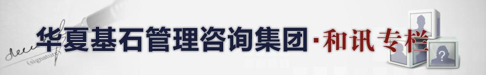华夏基石管理咨询集团
