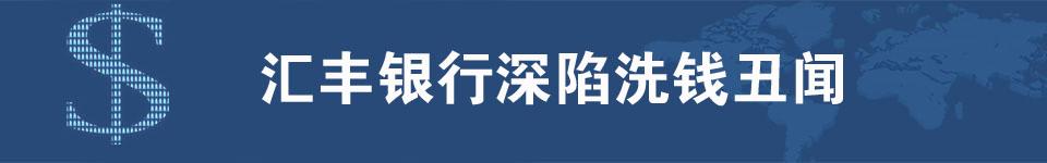 汇丰银行陷洗钱丑闻