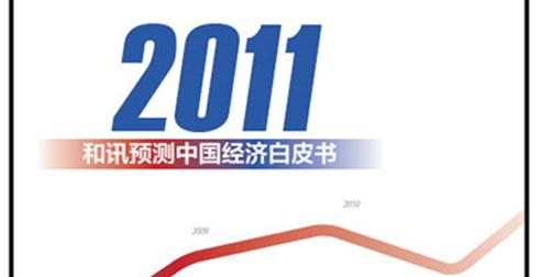 和讯发布2011年宏观经济预测报告
