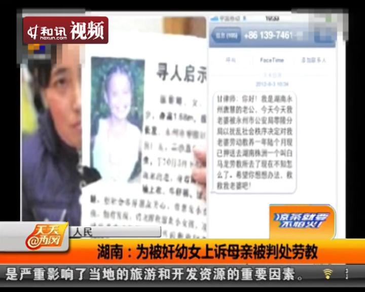 黑人幼女逼逼性交美国网_湖南被逼卖淫幼女母亲遭劳教警方称因为上访