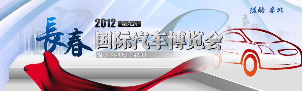 2012长春车展