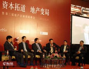 新形势下中国房地产企业发展与资本创新