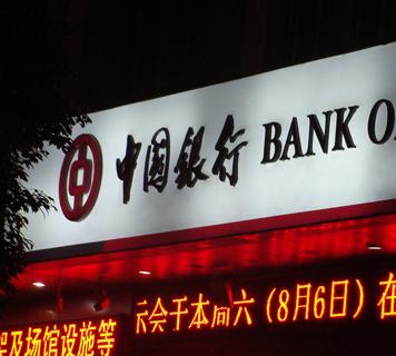 银行很危险