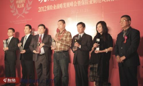 中央财经大学保险学院院长郝演苏为获奖公司颁奖