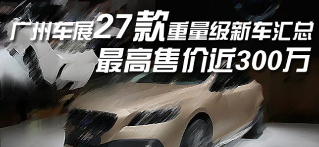 广州车展27款重量级新车汇总