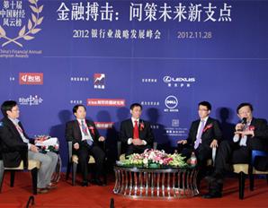 2012银行业战略发展峰会