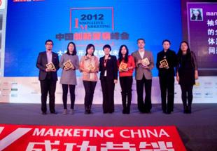 最佳创新营销公司奖