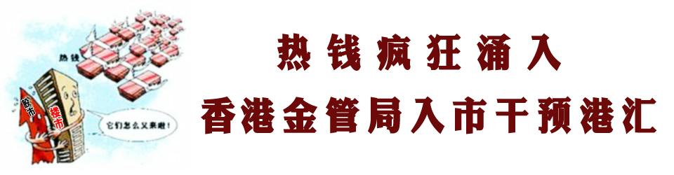 香港证监会警告股权集中的上市公司