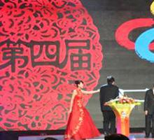 第四届北京文博会