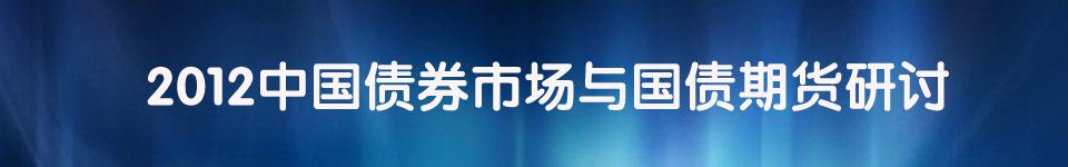 2012中国债券市场与国债期货研讨会